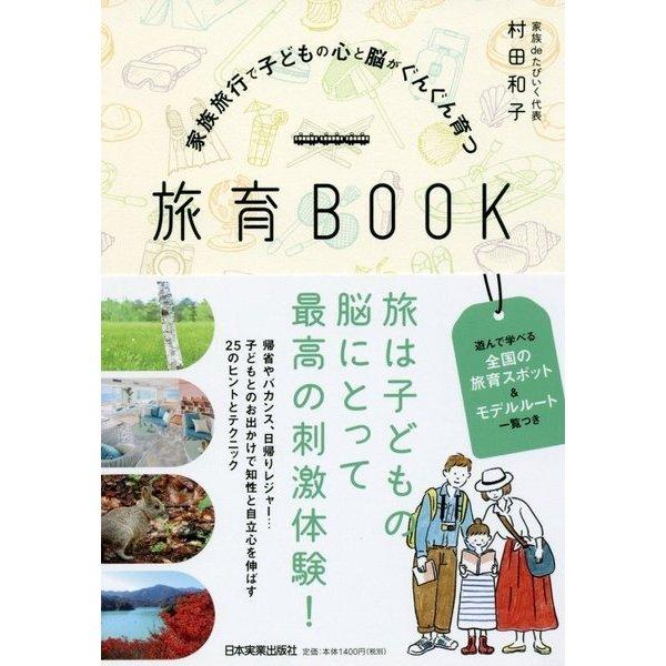 旅育BOOK―家族旅行で子どもの心と脳がぐんぐん育つ [単行本]