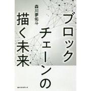 ブロックチェーンの描く未来 [単行本]