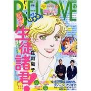 BE-LOVE (ビーラブ) 2018年 6/15号 [雑誌]