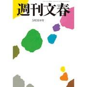 週刊文春 2018年 5/31号 [雑誌]