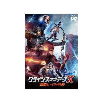 クライシス・オン・アースX 最強ヒーロー外伝 [DVD]