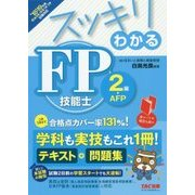 スッキリわかるFP技能士2級・AFP〈2018-2019年版〉(スッキリわかるシリーズ) [単行本]