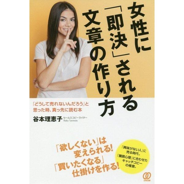 女性に「即決」される文章の作り方―「どうして売れないんだろう」と思った時、真っ先に読む本 [単行本]