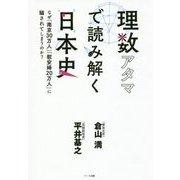 理数アタマで読み解く日本史 [単行本]