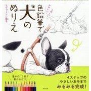 かわいい!たのしい!色鉛筆で犬のぬりえ [単行本]