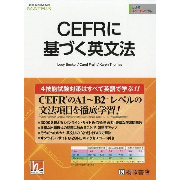 CEFRに基づく英文法 [単行本]