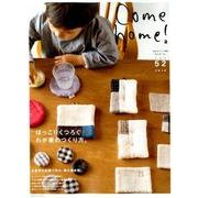 Come home! vol.52(私のカントリー別冊) [ムックその他]