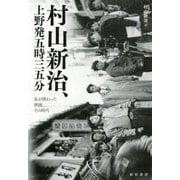 村山新治、上野発五時三五分―私が関わった映画、その時代 [単行本]