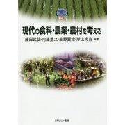現代の食料・農業・農村を考える(MINERVA TEXT LIBRARY〈68〉) [全集叢書]