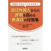 訪日外国人からの評判を高める飲食店の対策集―英語ができなくてもできる! [単行本]