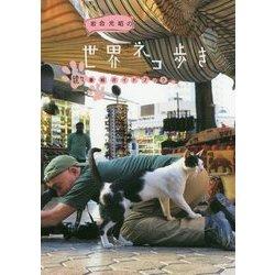 岩合光昭の世界ネコ歩き 続々番組ガイドブック [単行本]