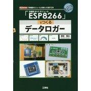 「ESP8266」でつくるデータロガー(I・O BOOKS) [単行本]