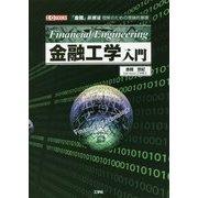 金融工学入門(I・O BOOKS) [単行本]