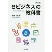 eビジネスの教科書 第七版 [単行本]