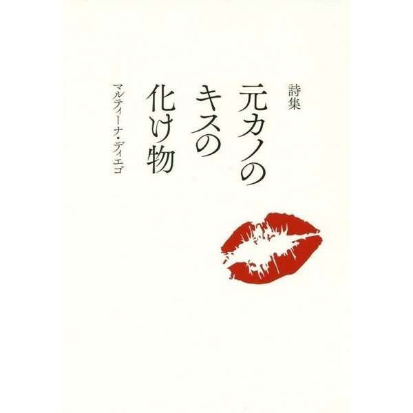 詩集 元カノのキスの化け物 [単行本]
