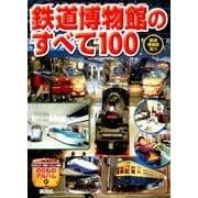 鉄道博物館のすべて100(講談社のアルバムシリーズ のりものアルバム 31) [ムックその他]