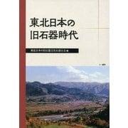 東北日本の旧石器時代 [単行本]
