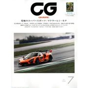 CG (カーグラフィック) 2018年 07月号 [雑誌]