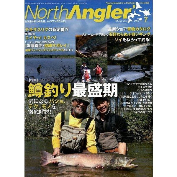 NorthAngler's (ノースアングラーズ) 2018年 07月号 [雑誌]