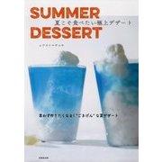 SUMMER DESSERT 夏こそ食べたい極上デザート [単行本]