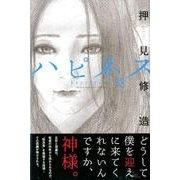 ハピネス 8(少年マガジンコミックス) [コミック]