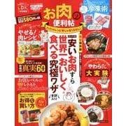 【便利帖シリーズ015】お肉の便利帖 (晋遊舎ムック) [ムック・その他]