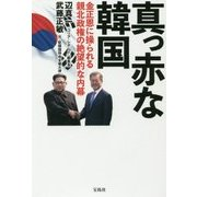 真っ赤な韓国―金正恩に操られる親北政権の絶望的な内幕 [単行本]