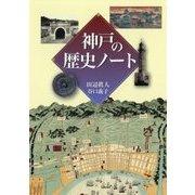 神戸の歴史ノート [単行本]