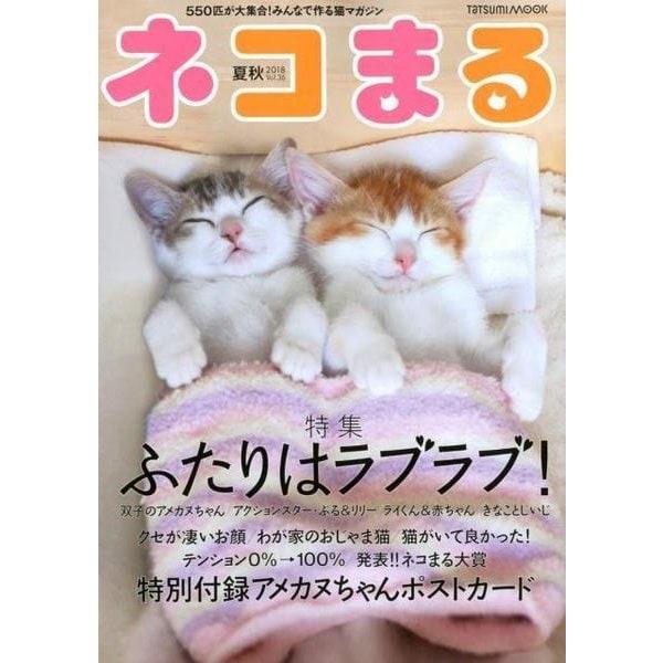 ネコまる 夏秋号 Vol.36 (タツミムック) [ムック・その他]