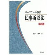 ロースクール演習民事訴訟法 第2版 [単行本]