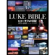 LUKE BIBLE (ヒコーキフォト日記 1973-2018) [ムック・その他]