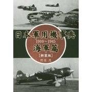 日本軍用機事典 海軍篇 1910~1945 新装版 [単行本]