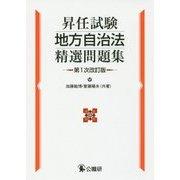 昇任試験地方自治法精選問題集 第1次改訂版 [単行本]