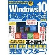 Windows10がぜんぶわかる本 決定版 [ムック・その他]