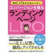 現役LPO会社社長から学ぶコンバージョンを獲るランディングページ [単行本]