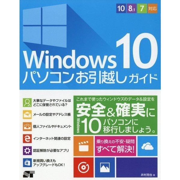 Windows10 パソコンお引越しガイド 10/8.1/7対応 [単行本]