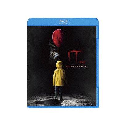 "IT/イット ""それ""が見えたら、終わり。 [Blu-ray Disc]"