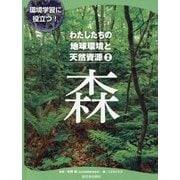 環境学習に役立つ!わたしたちの地球環境と天然資源〈2〉森 [全集叢書]
