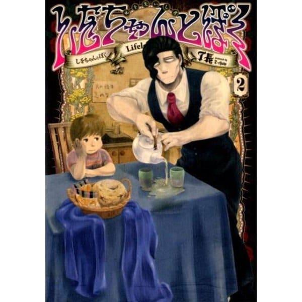 しをちゃんとぼく 2(ヤングジャンプコミックス) [コミック]
