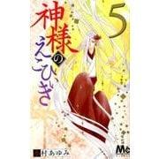 神様のえこひいき 5(マーガレットコミックス) [コミック]
