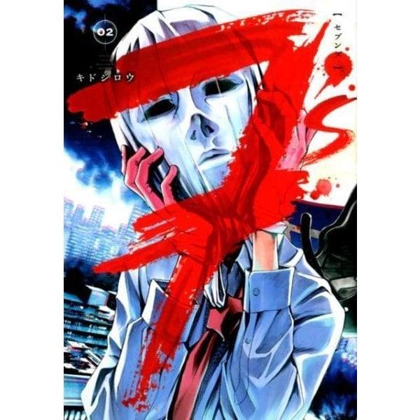 7's-セブンズ 2(ヤングジャンプコミックス) [コミック]