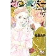 クローバーtrefle 9(マーガレットコミックス) [コミック]
