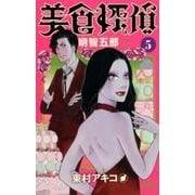 美食探偵 明智五郎 5(マーガレットコミックス) [コミック]