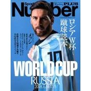 Number PLUS ロシアW杯蹴球読本 (Sports Graphic Number PLUS [ムック・その他]