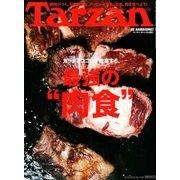 Tarzan (ターザン) 2018年 6/14号 [雑誌]