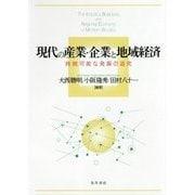 現代の産業・企業と地域経済―持続可能な発展の追究 [単行本]