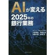 AIが変える2025年の銀行業務 [単行本]