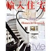輸入住宅スタイルブック Vol.18(NEKO MOOK 2720) [ムックその他]