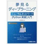 夢見るディープラーニング ニューラルネットワーク「Python実装」入門 [単行本]
