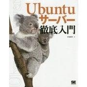 Ubuntuサーバー徹底入門 [単行本]